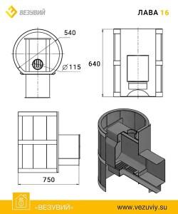 Печь Везувий Лава 16 (ДТ-4)  без выносного тоннеля