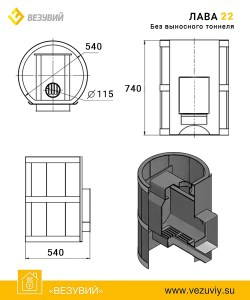 Печь Везувий Лава 22 (ДТ-4)  без выносного тоннеля