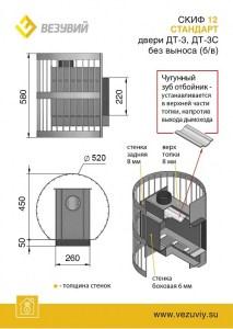 Дровяная печь Везувий Скиф Стандарт 12 (ДТ-3С) без выносного тоннеля