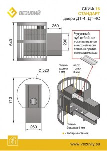 Дровяная печь Везувий Скиф Стандарт 16 (ДТ-4)