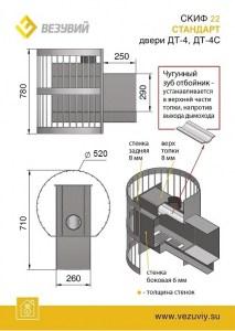 Печь Везувий Скиф Стандарт 28  (ДТ-4)
