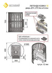 Печь Везувий Легенда Ковка 16 (270) без выносного тоннеля