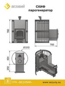 Дровяная печь Везувий Скиф Ковка 22 (205) с парогенератором