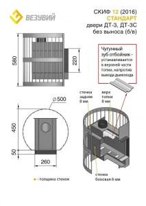 Дровяная печь Везувий Скиф Стандарт 12 (ДТ-3) 2016 без выносного тоннеля