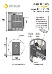 Дровяная печь Везувий Скиф Стандарт 22  (ДТ-4С) 2016 без выносного тоннеля